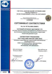 Сертификат ISO 14001-2015 экол