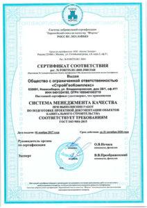 Сертификат ISO 9001-2015 проектир