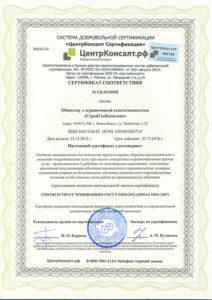 Сертификат OHSAS 18001-2007 ОТ-1