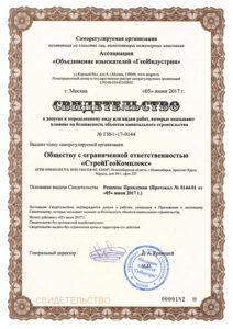 Свидетельство СРО ГеоИндустрия