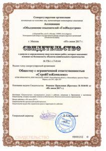 Свидетельство СРО ГеоИндустрия-1