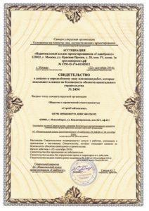 Свидетельство СРО ГлавПроект-1