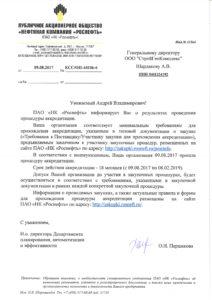 Аккредитация Роснефть